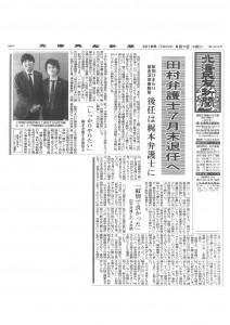 所長交代(北海民友新聞 H30.6.7)